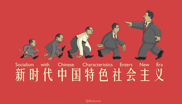 La evolución del socialismo según el carácter chino